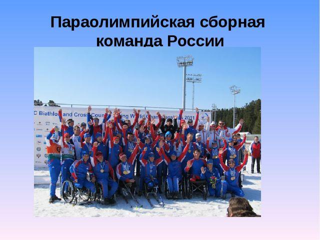 Параолимпийская сборная команда России