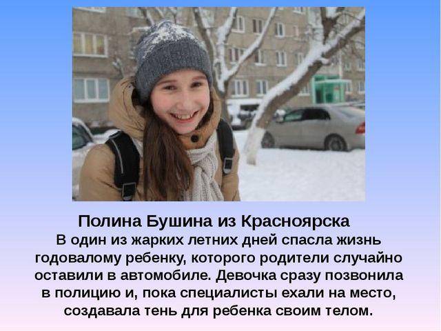 Полина Бушина из Красноярска В один из жарких летних дней спасла жизнь годова...
