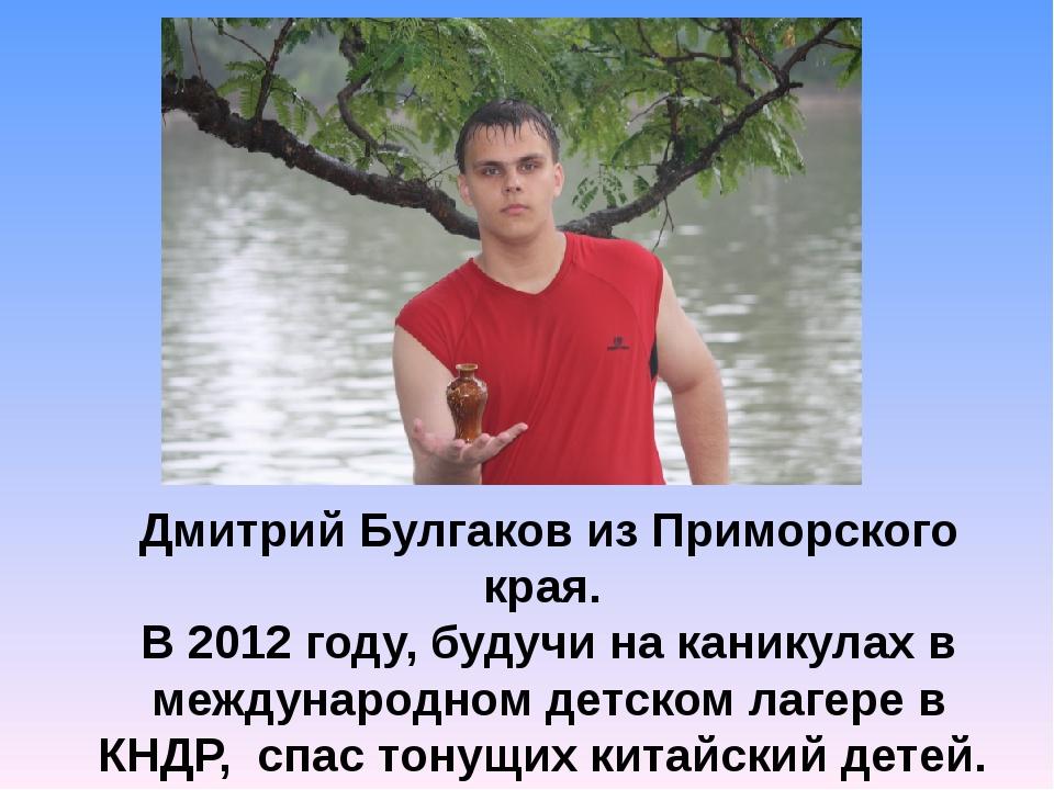 Дмитрий Булгаков из Приморского края. В 2012 году, будучи на каникулах в меж...