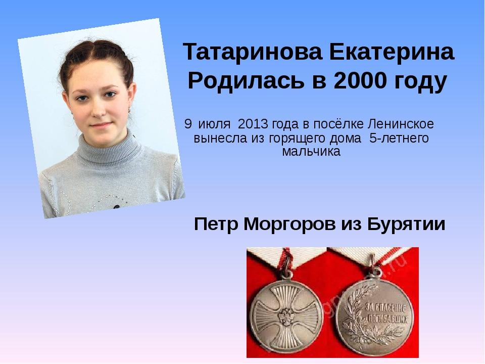 Татаринова Екатерина Родилась в 2000 году 9 июля 2013 года в посёлке Ленинско...