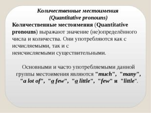Количественные местоимения (Quantitative pronouns) Количественные местоимения