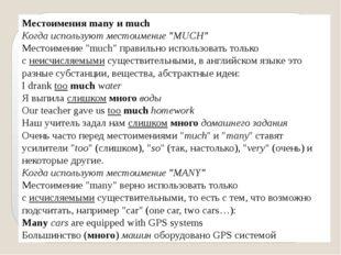 """Местоимения many и much Когда используют местоимение""""MUCH"""" Местоимение """"much"""