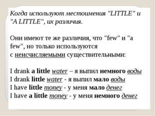 """Когда используют местоимения """"LITTLE"""" и """"A LITTLE"""", их различия. Они имеют те"""