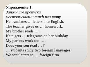 Упражнение 1 Заполните пропуски местоимениямиmuchилиmany He translates … l