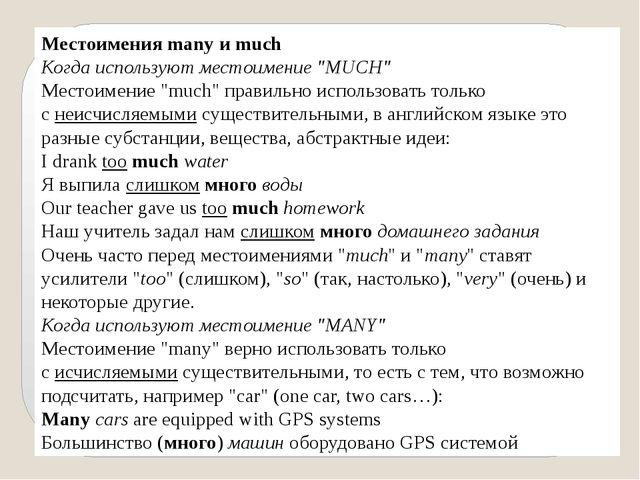 """Местоимения many и much Когда используют местоимение""""MUCH"""" Местоимение """"much..."""