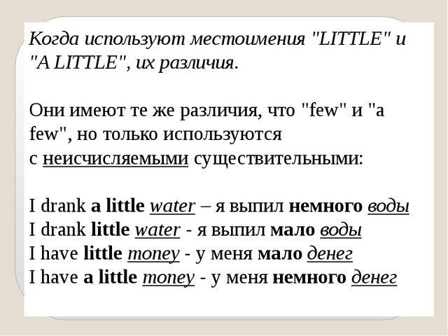 """Когда используют местоимения """"LITTLE"""" и """"A LITTLE"""", их различия. Они имеют те..."""