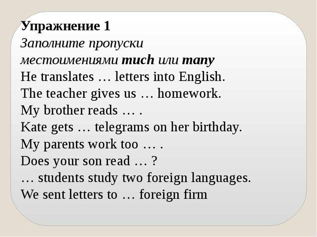 Упражнение 1 Заполните пропуски местоимениямиmuchилиmany He translates … l...