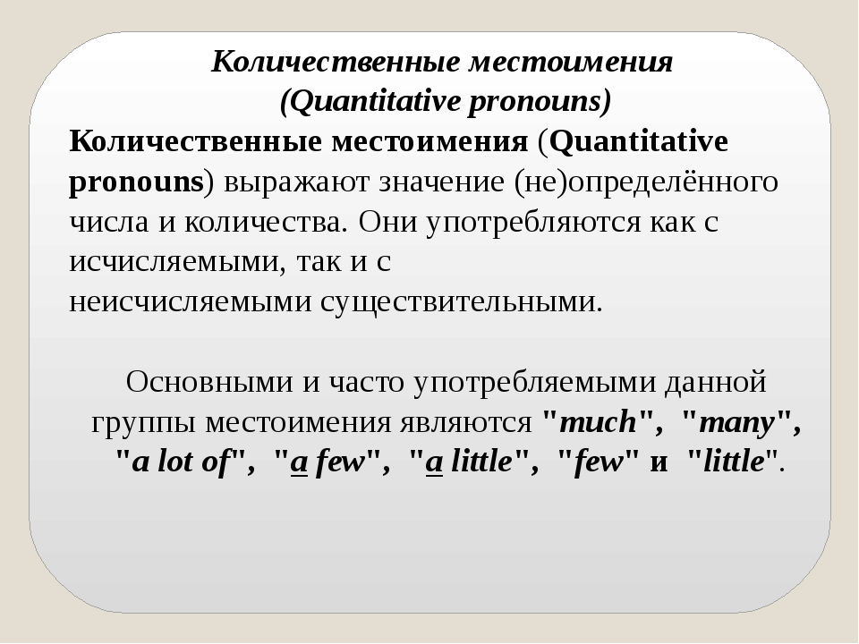Количественные местоимения (Quantitative pronouns) Количественные местоимения...
