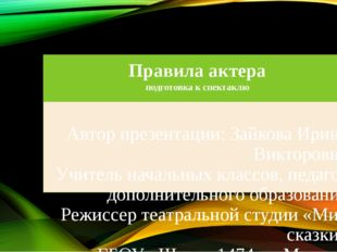 Правила актера подготовка к спектаклю Автор презентации: Зайкова Ирина Виктор