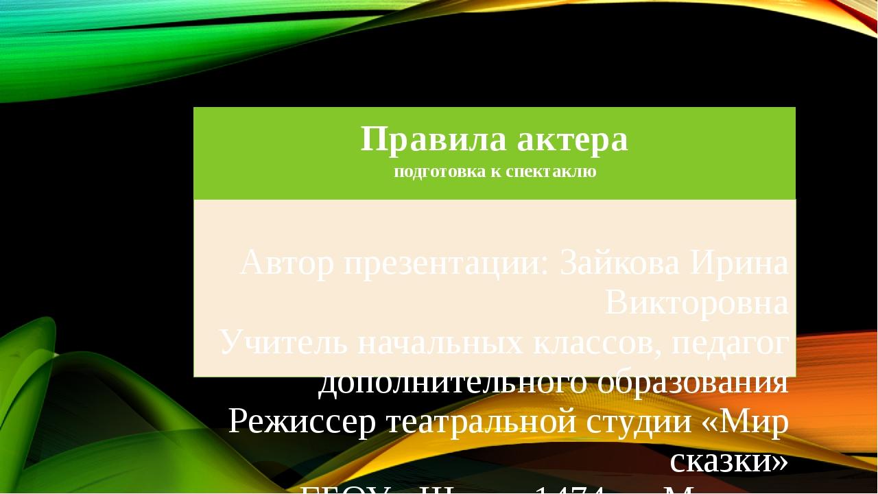 Правила актера подготовка к спектаклю Автор презентации: Зайкова Ирина Виктор...