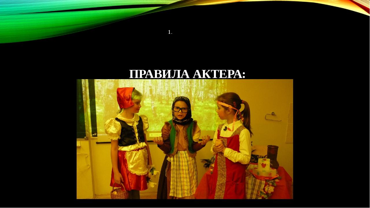 ПРАВИЛА АКТЕРА: 3. Актеру нужно знать не только свои слова, но и последнюю р...