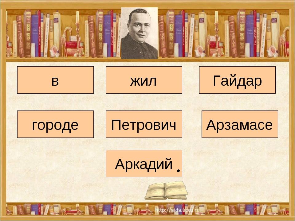 intimnaya-zhizn-arkadiya-gaydara