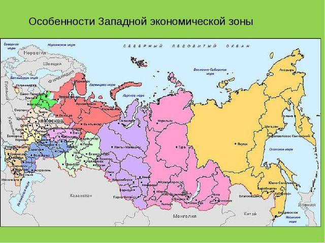 Особенности Западной экономической зоны