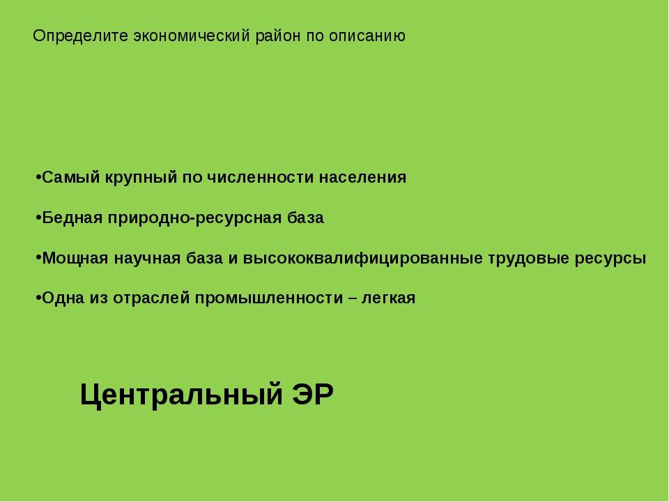 Самый крупный по численности населения Бедная природно-ресурсная база Мощная...