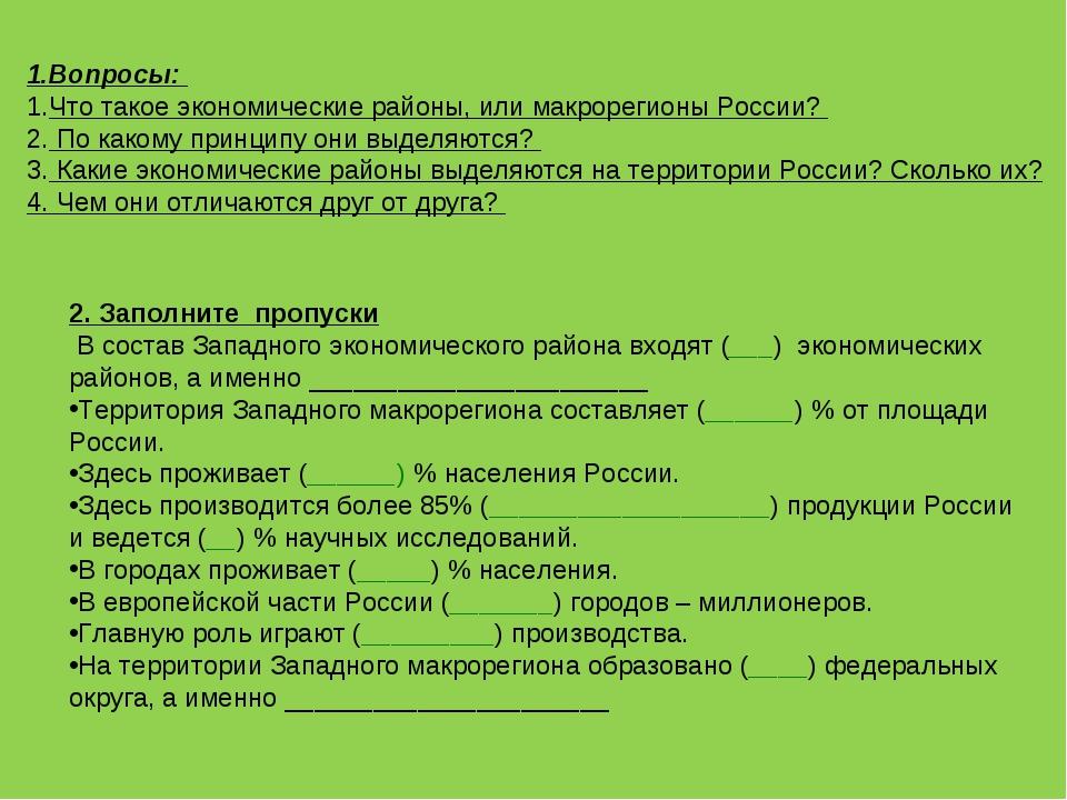 1.Вопросы: Что такое экономические районы, или макрорегионы России? 2. По как...