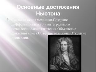Основные достижения Ньютона Создание основ механики.Создание дифференциальног