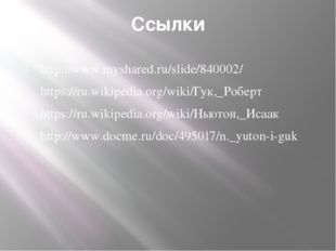 Ссылки http://www.myshared.ru/slide/840002/ https://ru.wikipedia.org/wiki/Гук