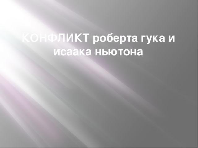 КОНФЛИКТ роберта гука и исаака ньютона