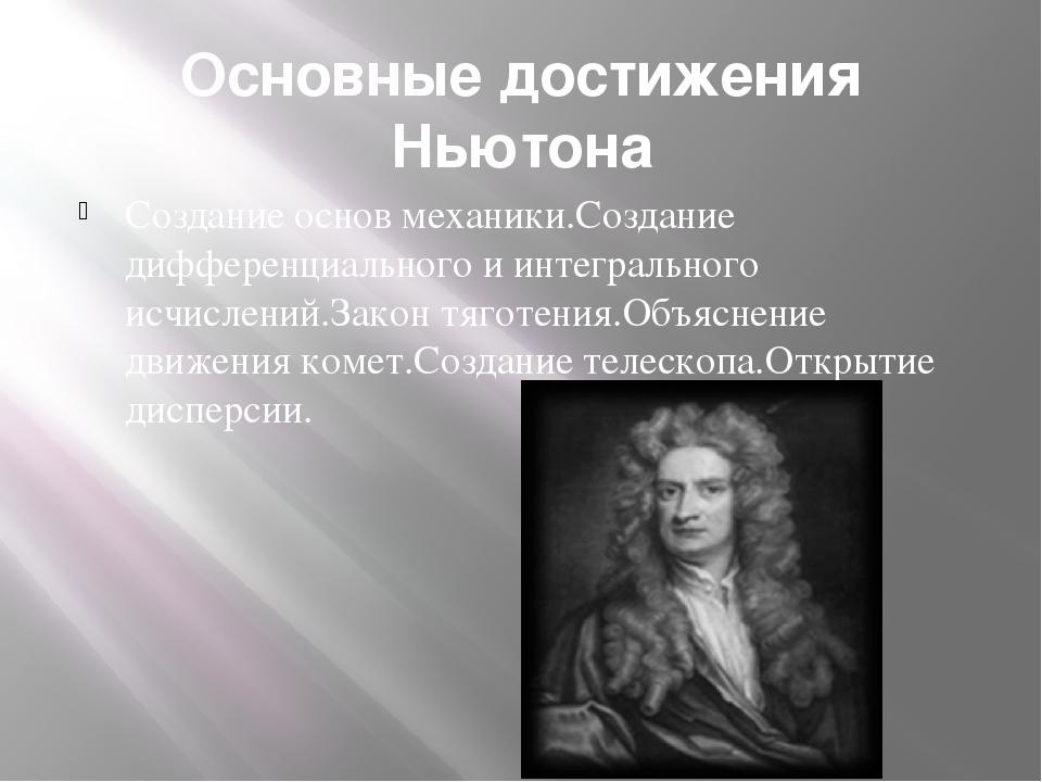 Основные достижения Ньютона Создание основ механики.Создание дифференциальног...