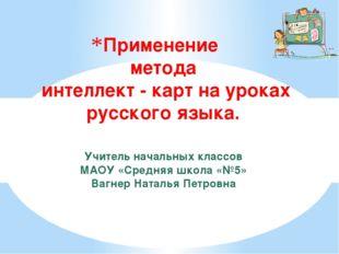 Применение метода интеллект - карт на уроках русского языка. Учитель начальны