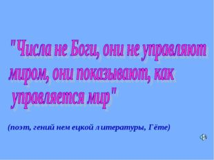 (поэт, гений немецкой литературы, Гёте)