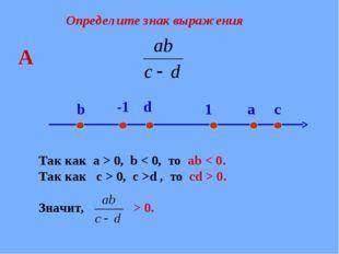 Определите знак выражения Так как a > 0, b < 0, то ab < 0. Так как с > 0, c >