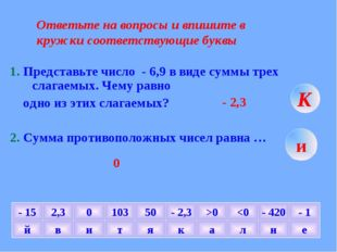 Ответьте на вопросы и впишите в кружки соответствующие буквы 1. Представьте ч