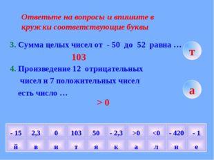 Ответьте на вопросы и впишите в кружки соответствующие буквы 3. Сумма целых ч