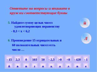 Ответьте на вопросы и впишите в кружки соответствующие буквы 5. Найдите сумму