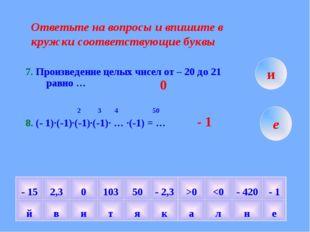 Ответьте на вопросы и впишите в кружки соответствующие буквы 7. Произведение