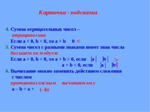 Карточка - подсказка 4. Сумма отрицательных чисел – отрицательна Если а < 0,