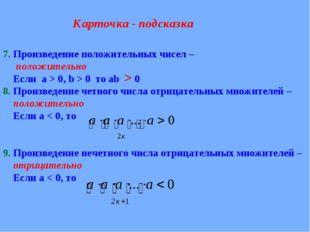 Карточка - подсказка 7. Произведение положительных чисел – положительно Если
