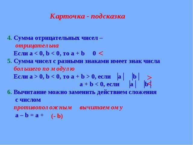 Карточка - подсказка 4. Сумма отрицательных чисел – отрицательна Если а < 0,...