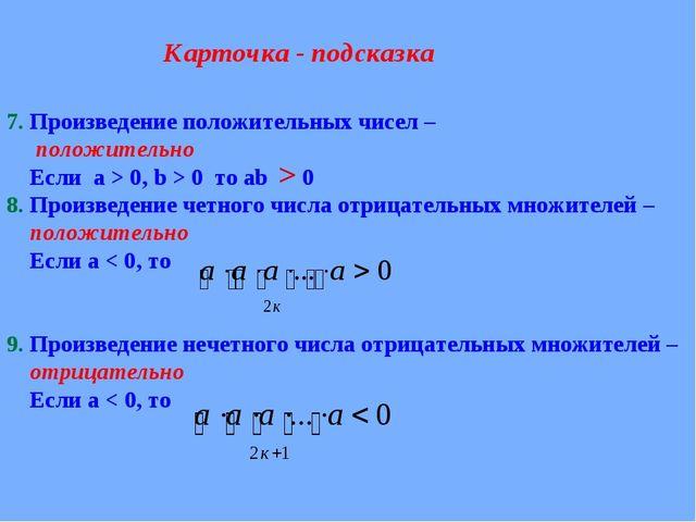 Карточка - подсказка 7. Произведение положительных чисел – положительно Если...