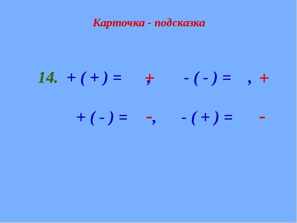 14. + ( + ) = , - ( - ) = , + ( - ) = , - ( + ) = Карточка - подсказка + + - -