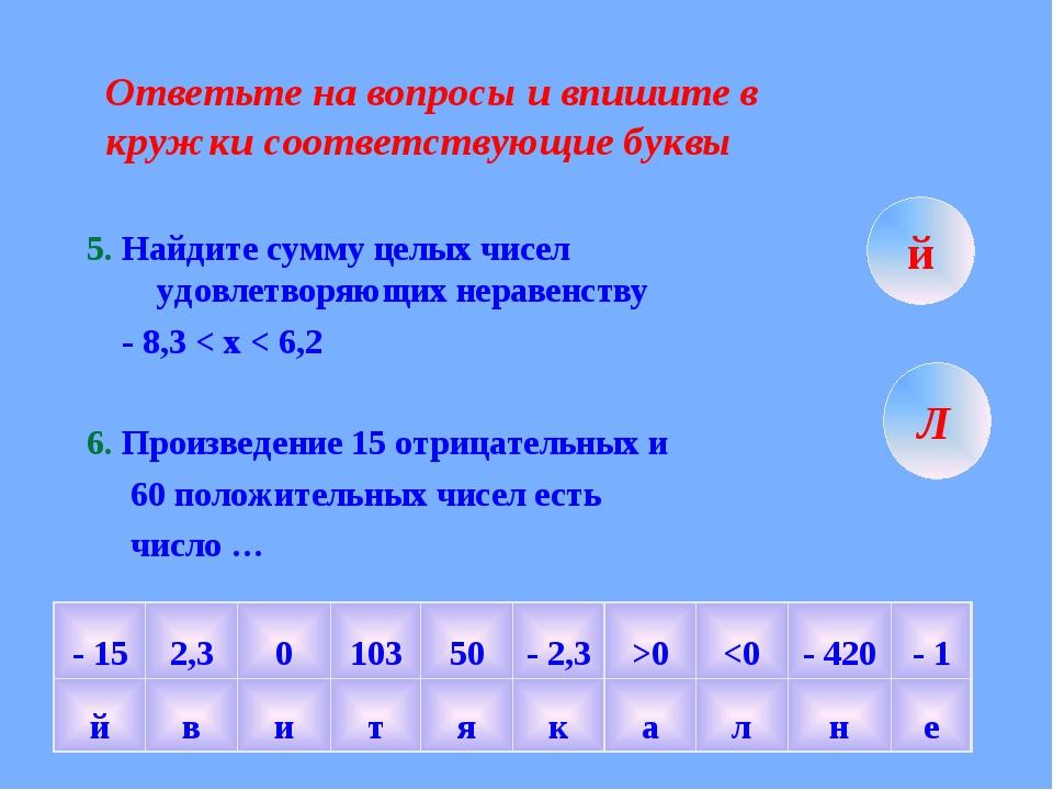 Ответьте на вопросы и впишите в кружки соответствующие буквы 5. Найдите сумму...