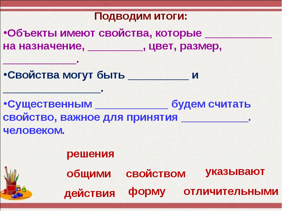 Подводим итоги: Объекты имеют свойства, которые ___________ на назначение, __...