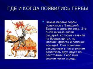 ГДЕ И КОГДА ПОЯВИЛИСЬ ГЕРБЫ Самые первые гербы появились в Западной Европе в