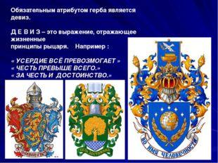 Обязательным атрибутом герба является девиз. Д Е В И З – это выражение, отраж
