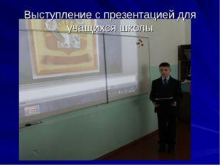 Выступление с презентацией для учащихся школы