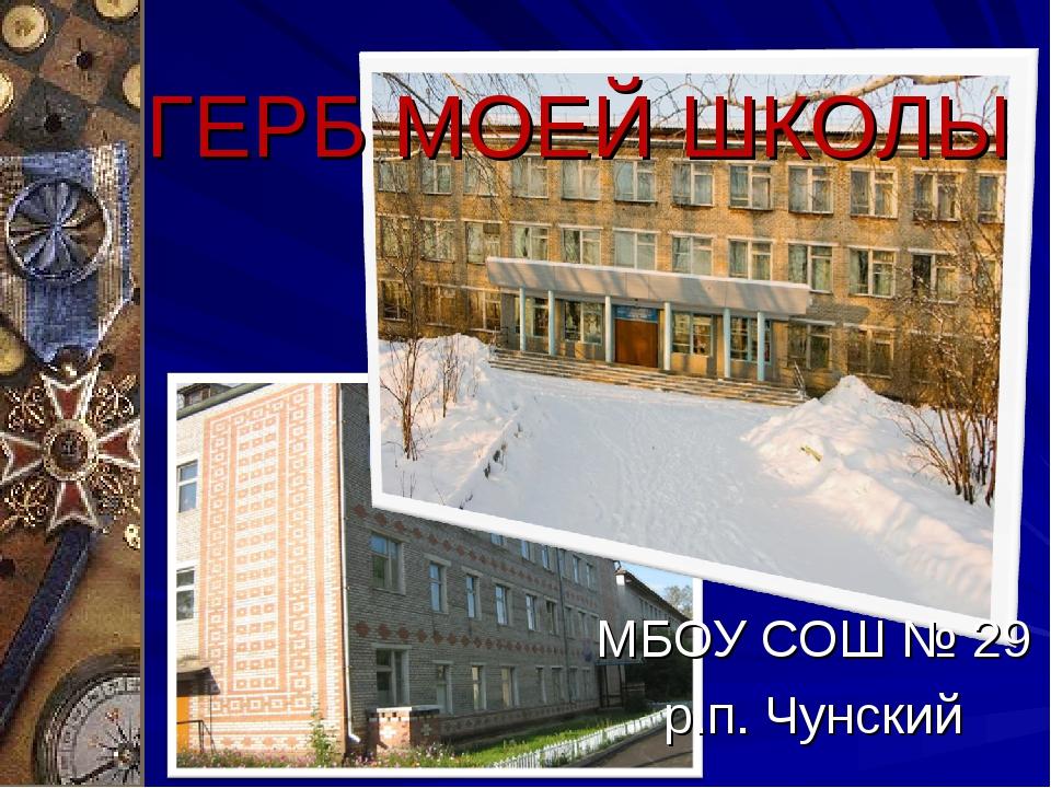 ГЕРБ МОЕЙ ШКОЛЫ МБОУ СОШ № 29 р.п. Чунский