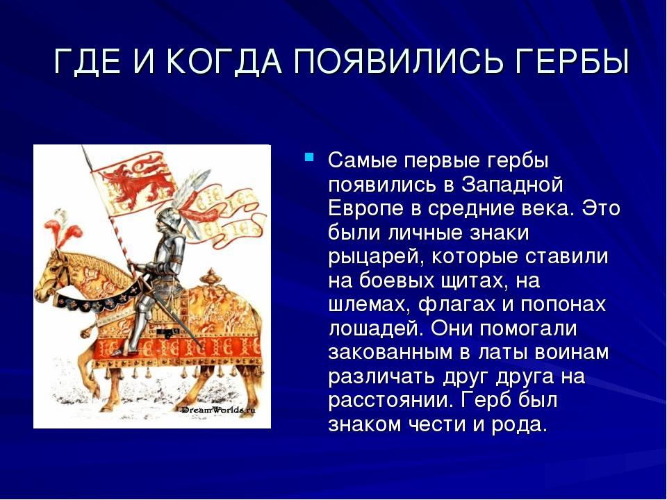 ГДЕ И КОГДА ПОЯВИЛИСЬ ГЕРБЫ Самые первые гербы появились в Западной Европе в...