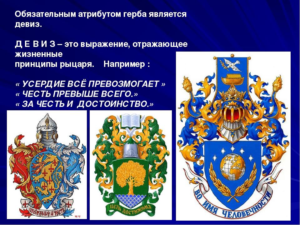 Обязательным атрибутом герба является девиз. Д Е В И З – это выражение, отраж...