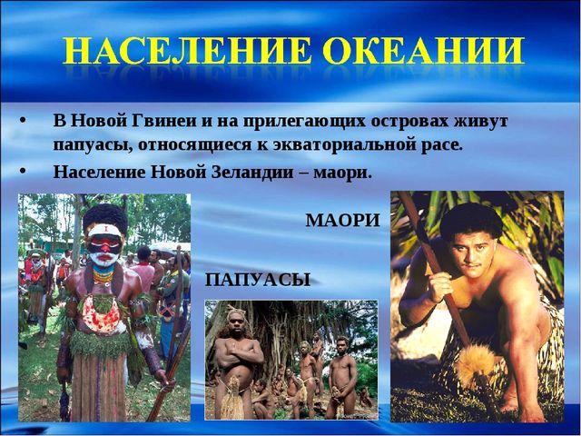 В Новой Гвинеи и на прилегающих островах живут папуасы, относящиеся к экватор...