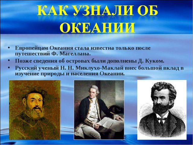 Европейцам Океания стала известна только после путешествий Ф. Магеллана. Поз...