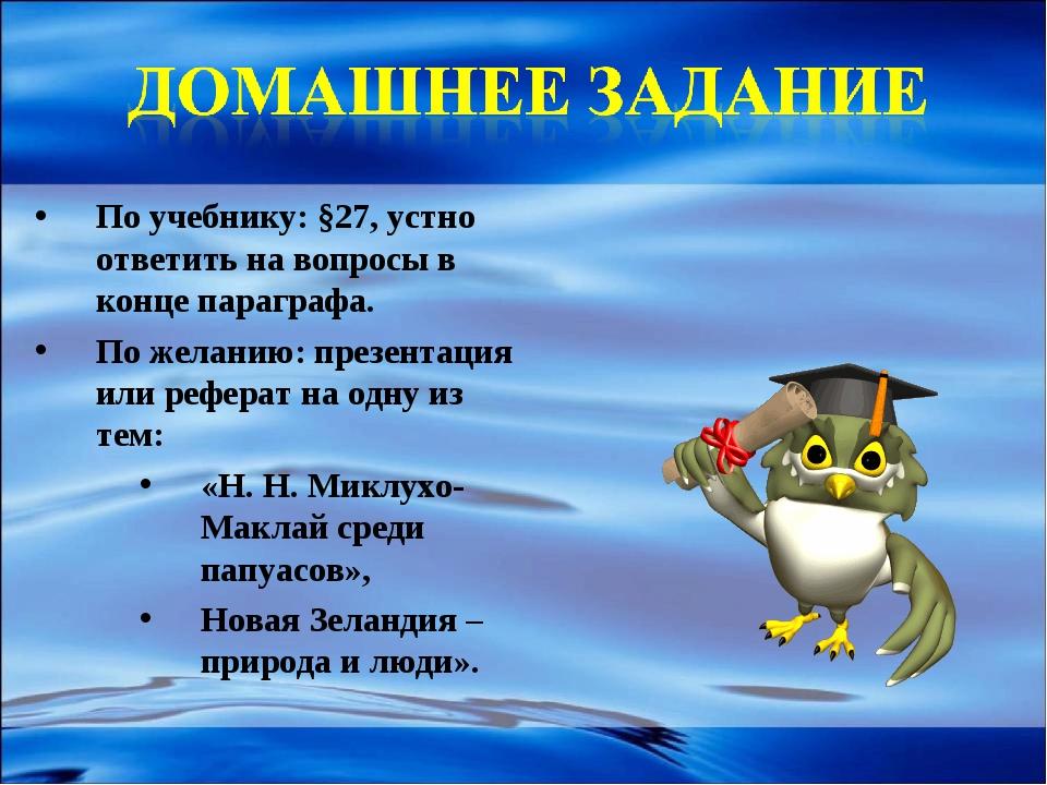 По учебнику: §27, устно ответить на вопросы в конце параграфа. По желанию: пр...
