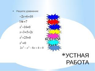 УСТНАЯ РАБОТА Решите уравнение: х=-2 х=1/2 х=-4;4 х=-8 корней нет х=0