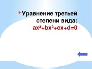 Уравнение третьей степени вида: ax³+bx²+cx+d=0 Путем разложения на множители