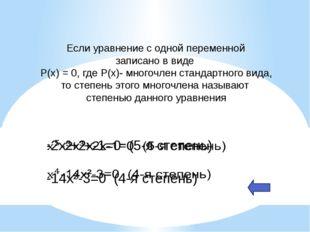 Если уравнение с одной переменной записано в виде P(x) = 0, где P(x)- многоч