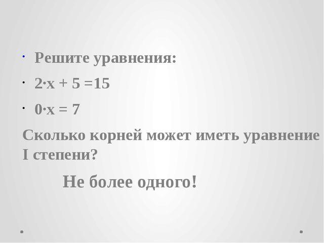 Решите уравнения: 2∙х + 5 =15 0∙х = 7 Сколько корней может иметь уравнение I...